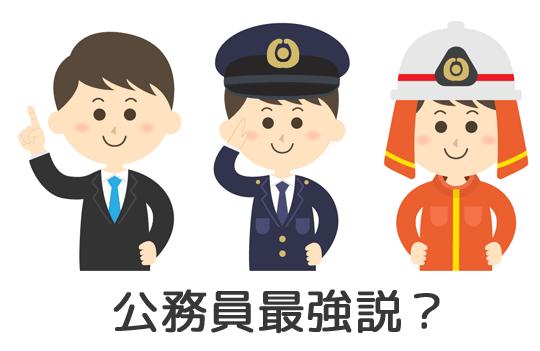 公務員は警官や消防士も