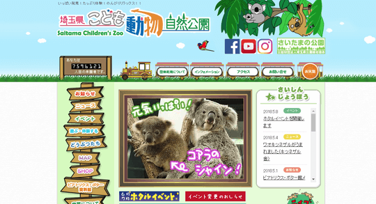 埼玉こども自然公園